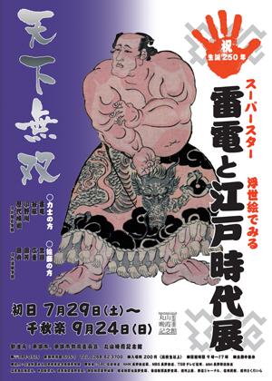 スーパースター雷電と浮世絵でみる江戸時代展
