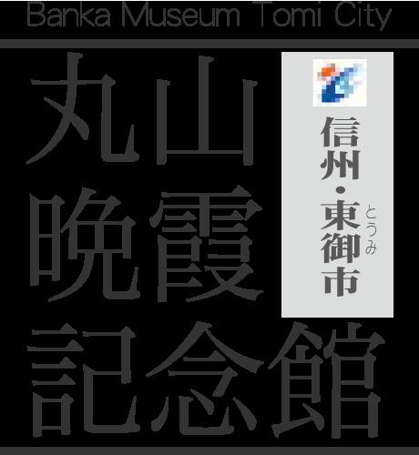 丸山晩霞記念館
